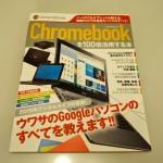 ある意味最高!ビックリするほどショッキングだった「Chromebookを100倍活用する本」レビュー