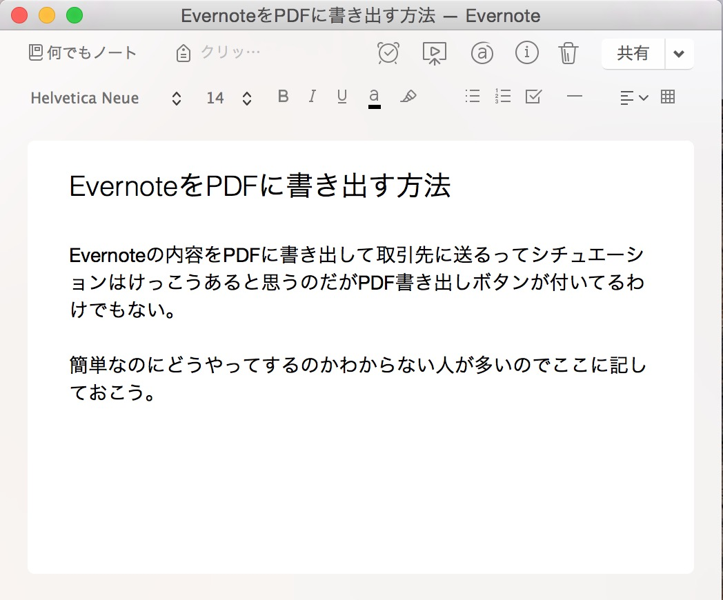 Evernote(エバーノート)をPDFに変換して書き出す方法