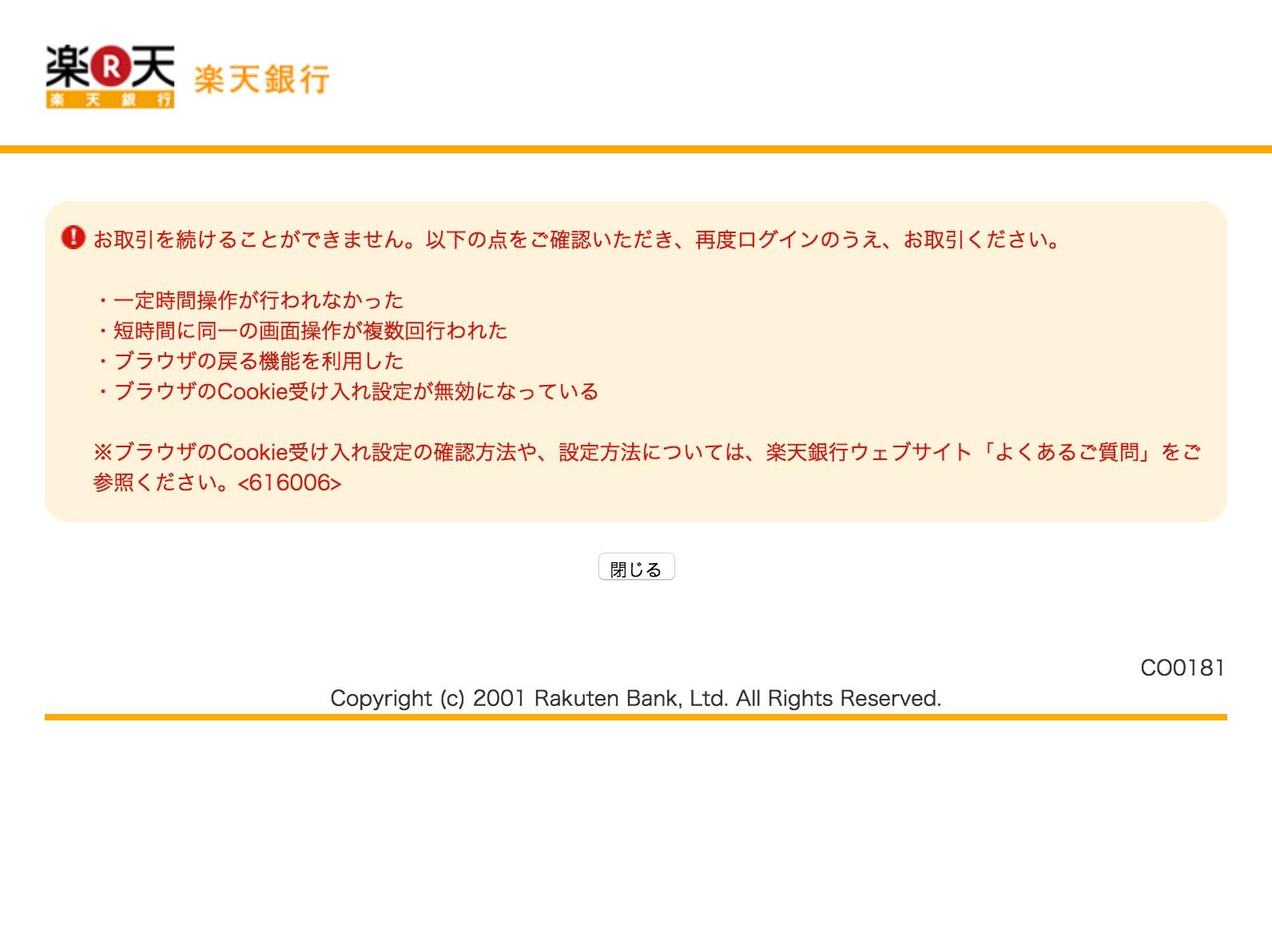 Chromeブラウザで楽天銀行にログインができなくなった時の解決方法