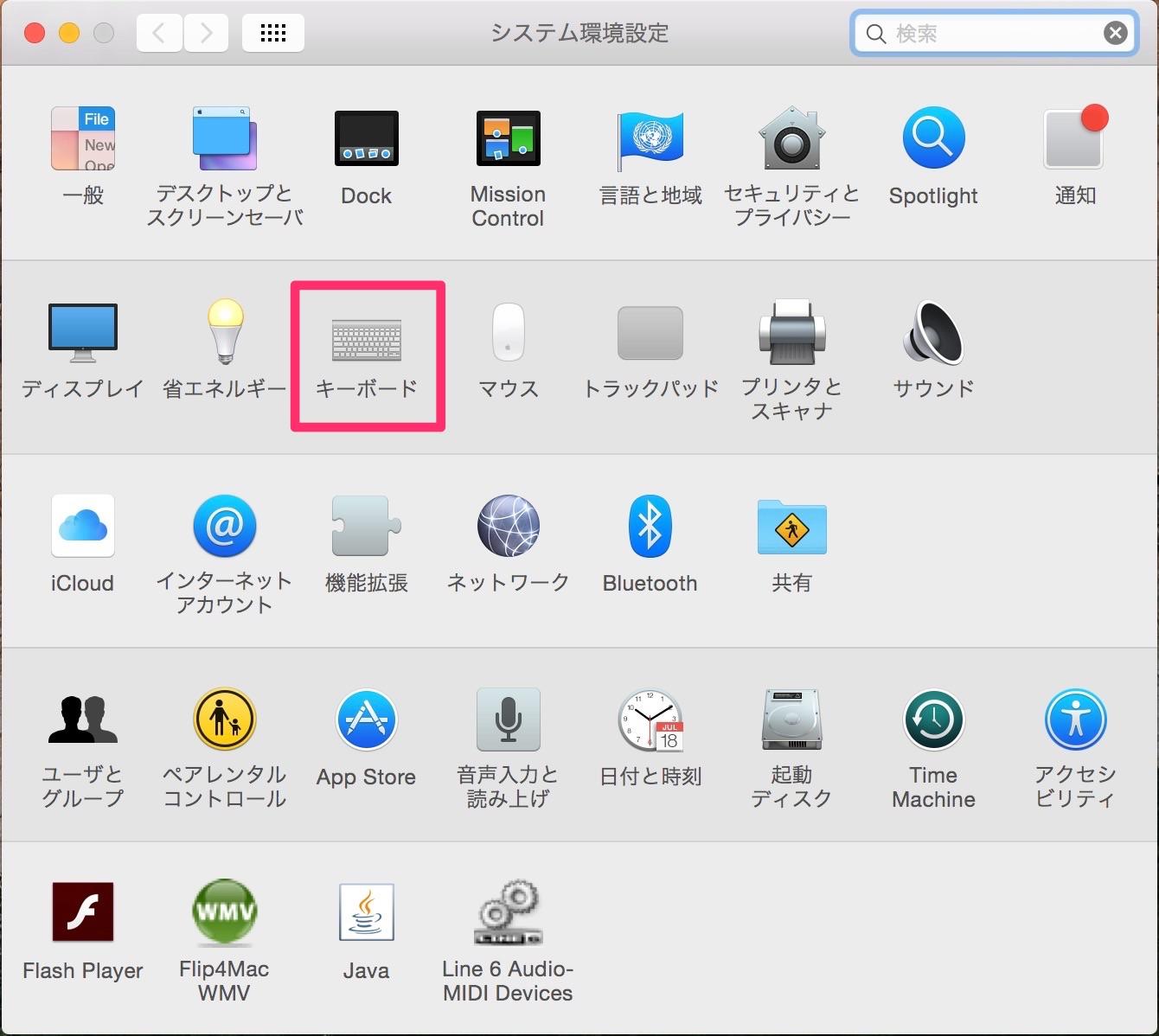 Google日本語入力以外のIMEはいらん!Macのキーボード入力で他のIMEを削除する方法