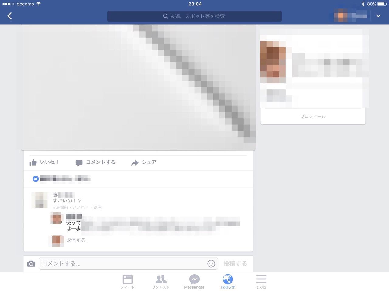 Facebook コメント 薄い