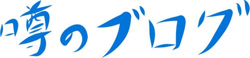 「噂のブログ」リニューアル