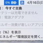 MacBookProのバッテリーが突然「今すぐ交換」と表示されて電源繋いだ状態でしか使えなくなった