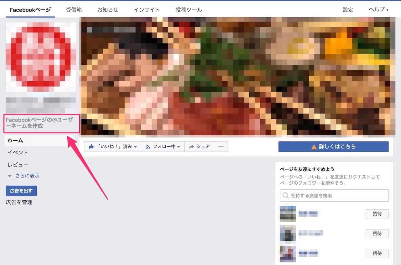Facebookページで@ユーザーネームを設定する方法