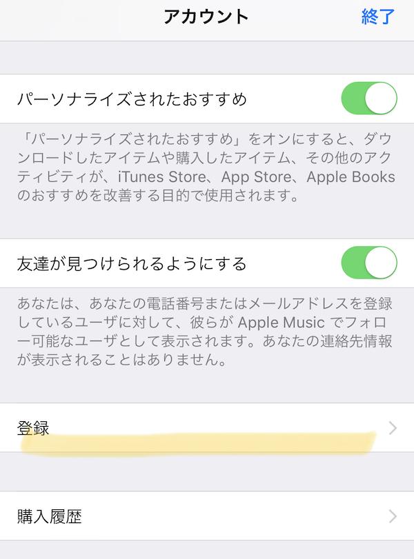 AppleMusicのやめ方がわからない!解約方法がわかったので説明するぞ